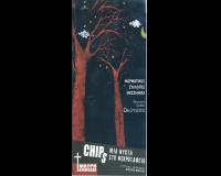 CHIPS - μια νύχτα στο νεκροταφείο (Μαύρη κωμωδία)